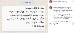 پست اینستاگرام مجید صالحی بعد از ابتلا به کرونا