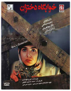 باران کوثری در پوستر فیلم خوابگاه دختران