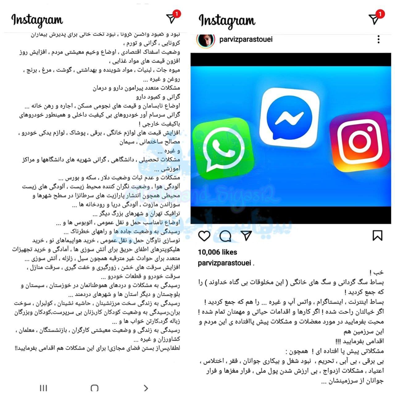 واکنش پرویز پرستویی به طرح صیانت - واکنش بازیگران به طرح صیانت