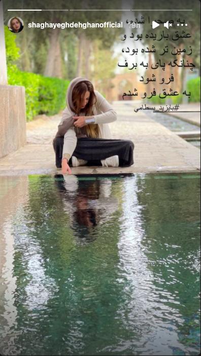 شقایق دهقان در کنار حوض - جدایی شقایق دهقان و مهراب قاسم خانی