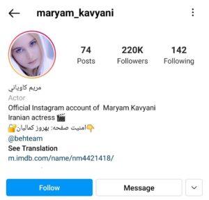 صفحه اینستاگرام مریم کاویانی