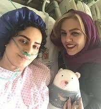 الناز شاکردوست در بیمارستان با افسانه چهره آزاد