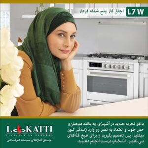مریم کاویانی در تبلیغات اجاق گاز